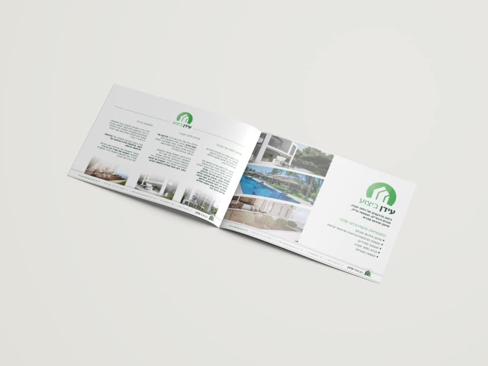 idan_company_profile3