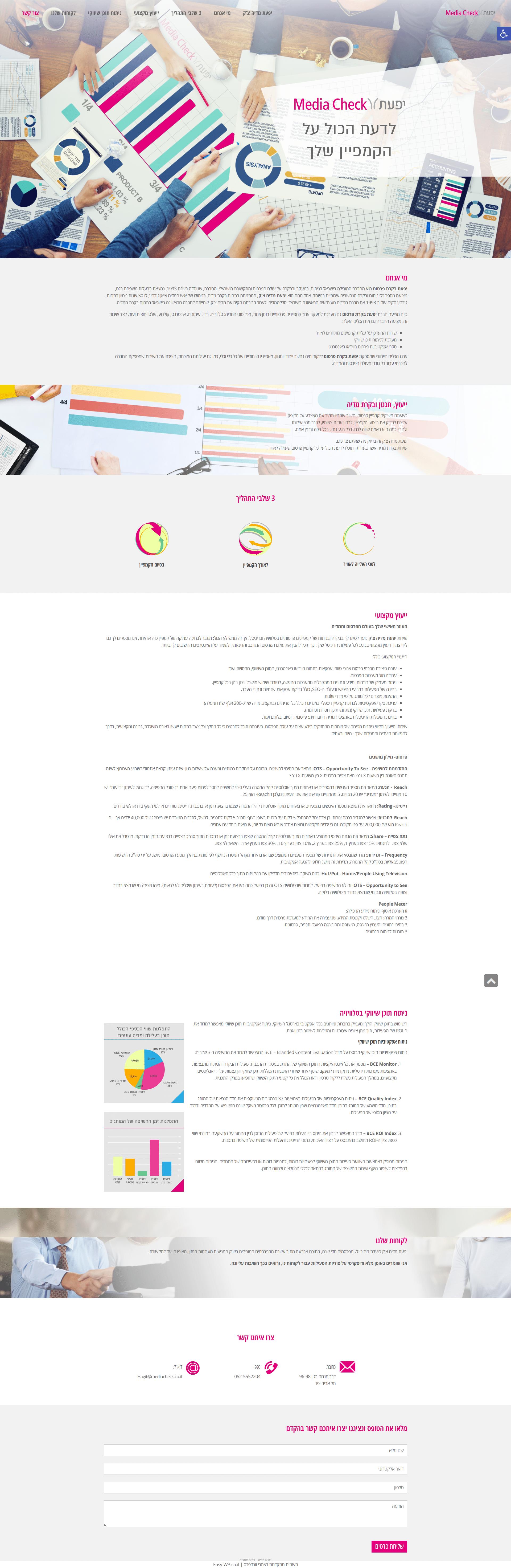 1ifatmediacheck.co.il