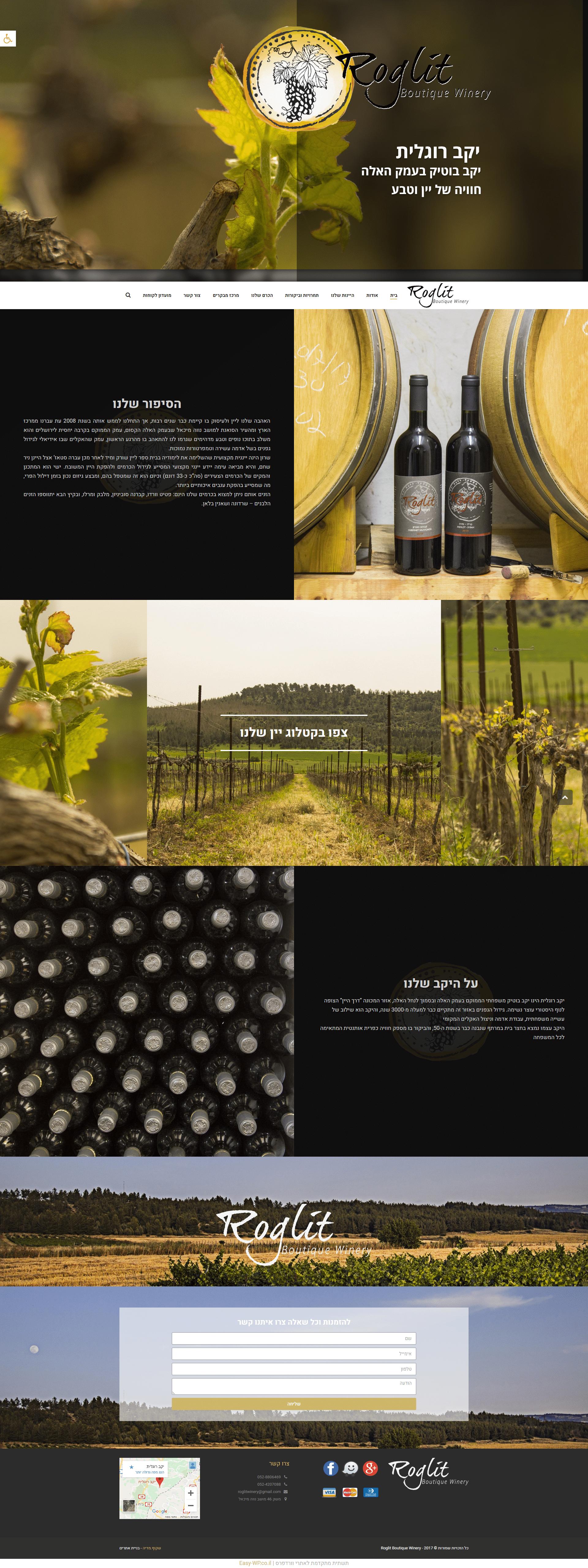 1roglit-winery.co.il