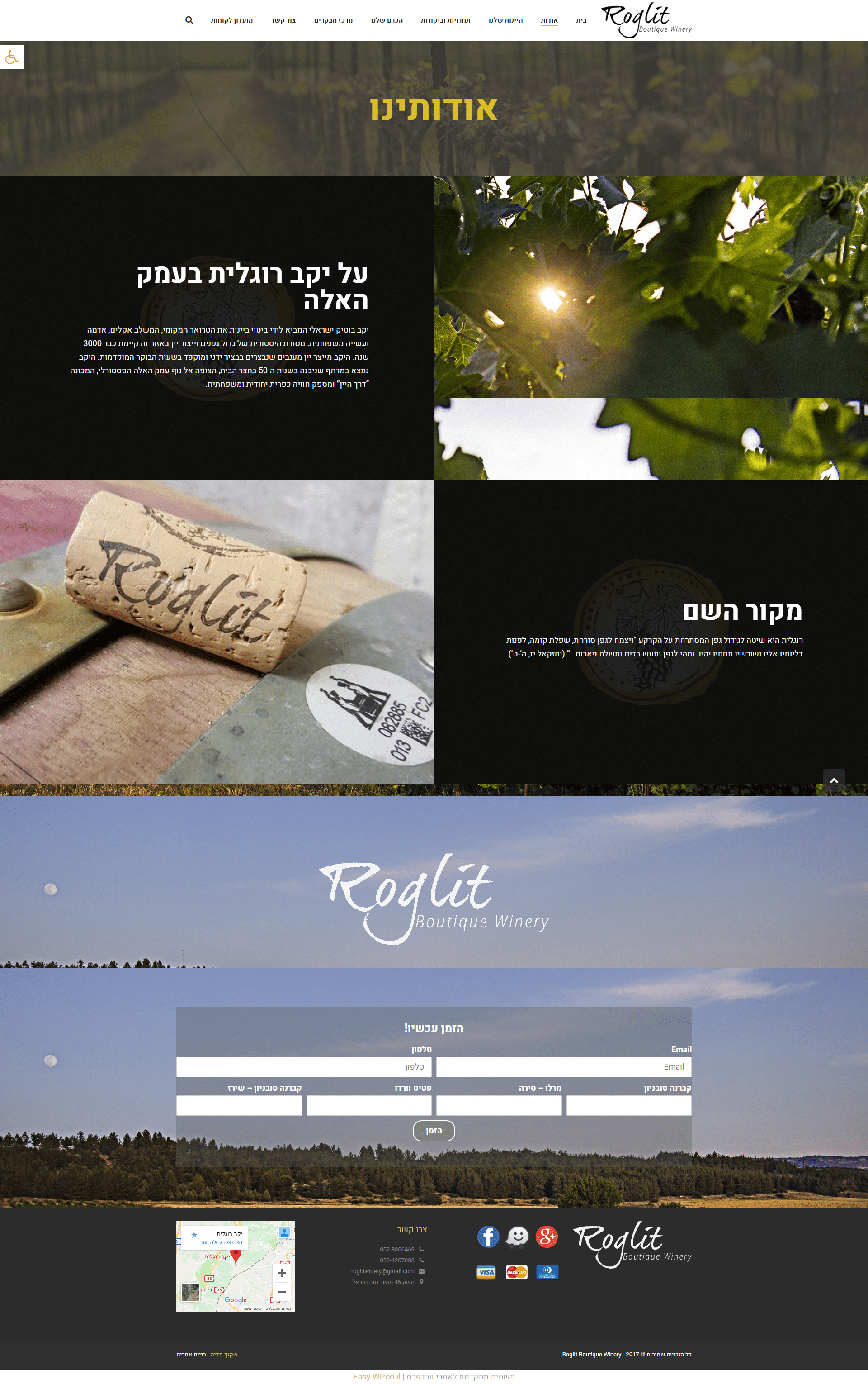 2roglit-winery.co.il