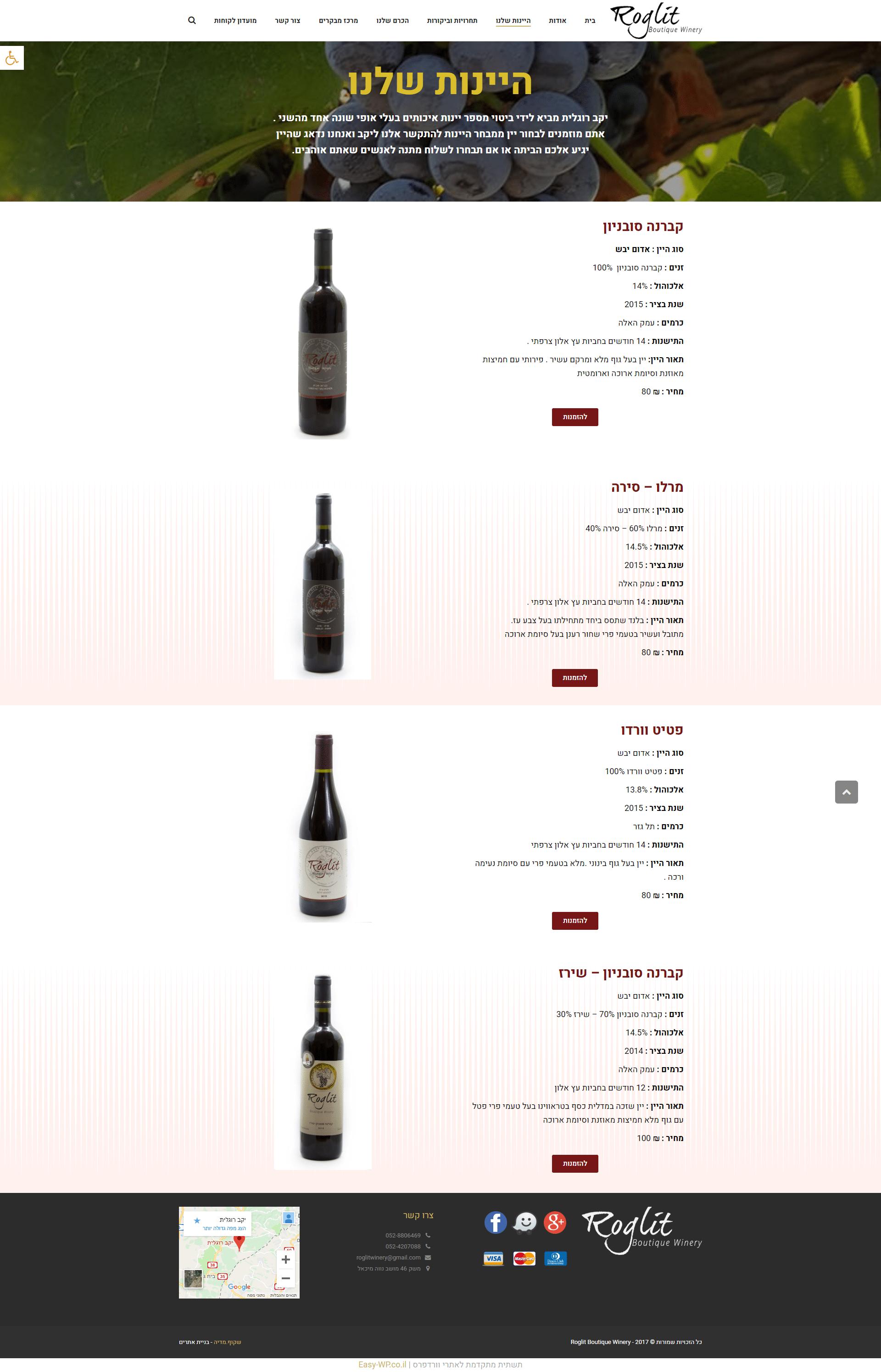 3roglit-winery.co.il