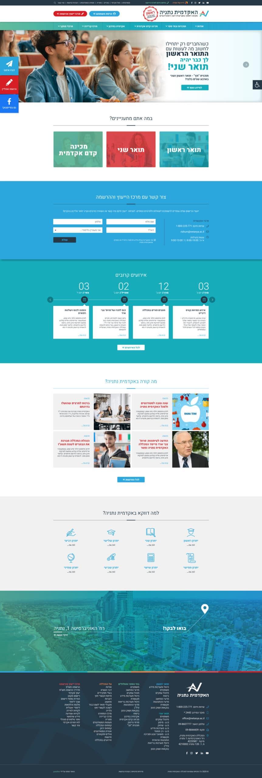 netanya_homepage
