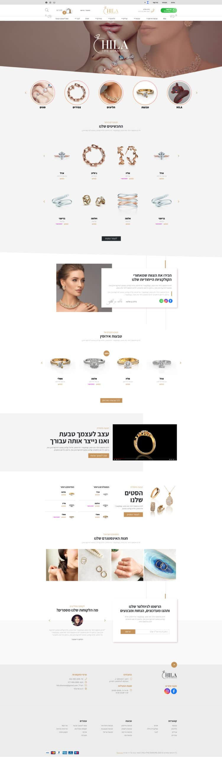 Hila_Homepage_v3