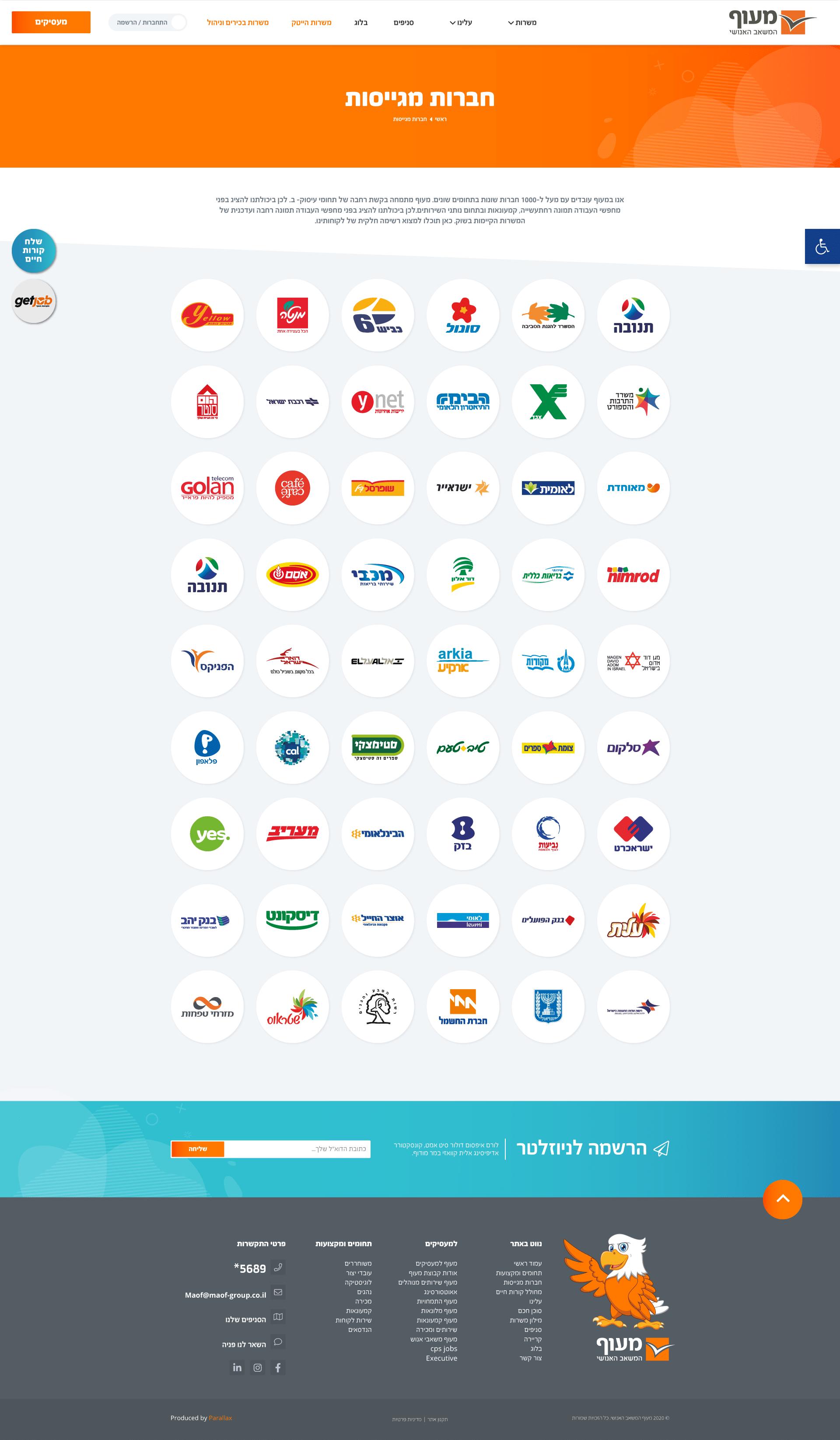 Maof_5_companies